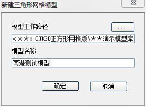 CJK3D_Tr新建模型