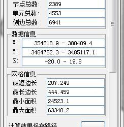 CJK3D_Tri导入网格信息