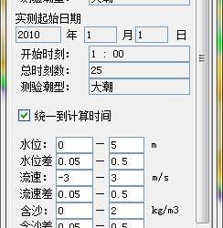CJK3D_Tri验证设置