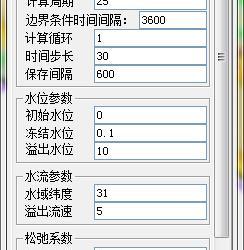 CJK3D_Tri水流计算参数