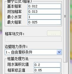CJK3D_Tri糙率计算参数