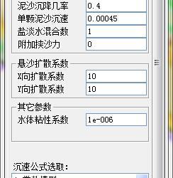 CJK3D_Tri泥沙参数
