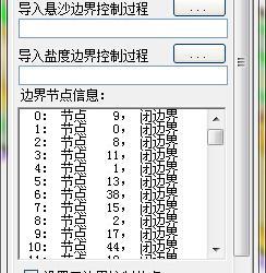 CJK3D_Tri边界条件设置