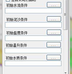CJK3D_Tri初始条件设置