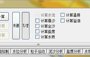CJK3D_Tri模型计算设置