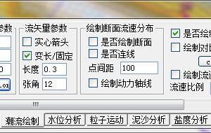 CJK3D_Tri绘制流矢量场