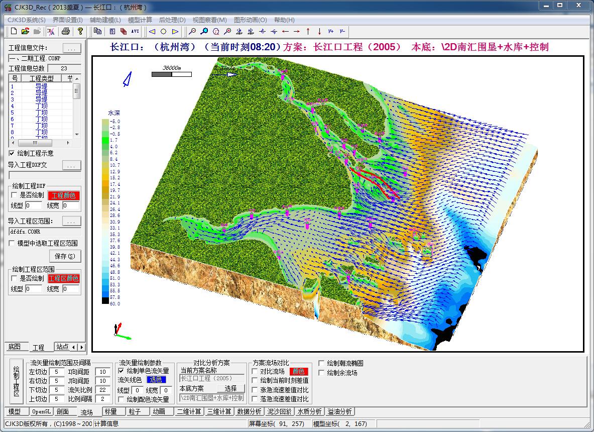 CJK3D应用实例:长江口模型